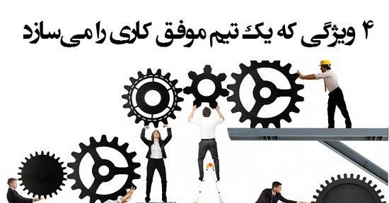 چهار ویژگی که یک تیم موفق کاری را می سازد