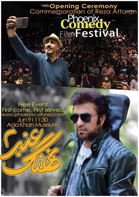 رضا عطاران در فستیوال کمدی فینیکس تورنتو حضور خواهد داشت