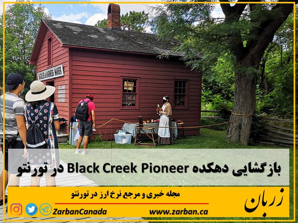 بازگشایی دهکده تاریخی Black Creek Pioneer در تورنتو