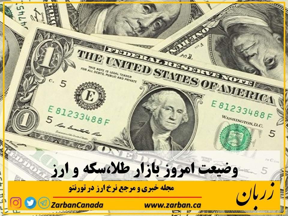وضعیت امروز بازار طلا، سکه و ارز