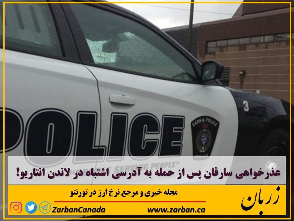 عذرخواهی سارقان پس از حمله به آدرسی اشتباه در لاندن انتاریو