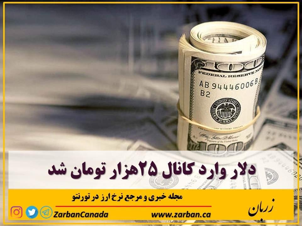 دلار وارد کانال ۲۵هزار تومان شد