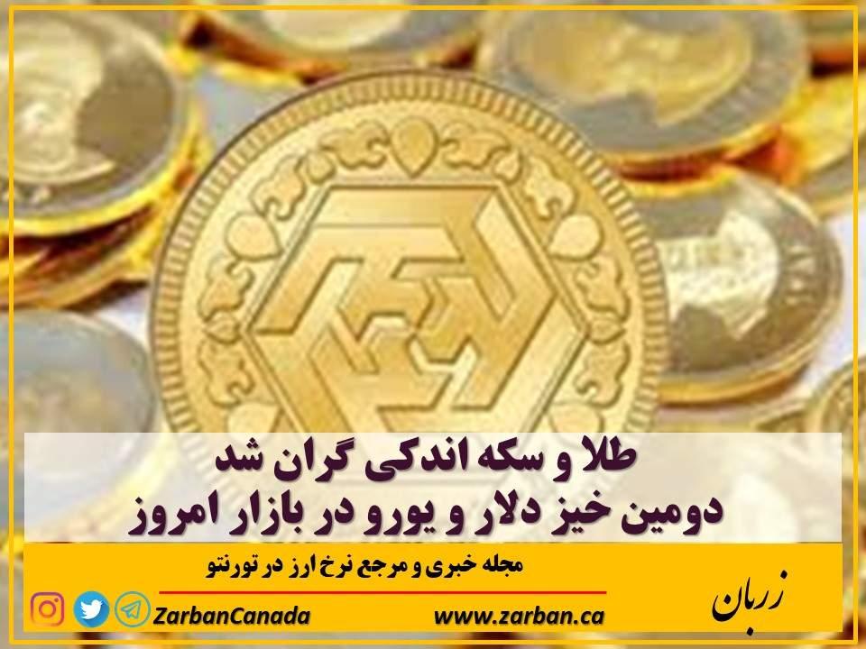 طلا و سکه اندکی گران شد دومین خیز دلار و یورو در بازار