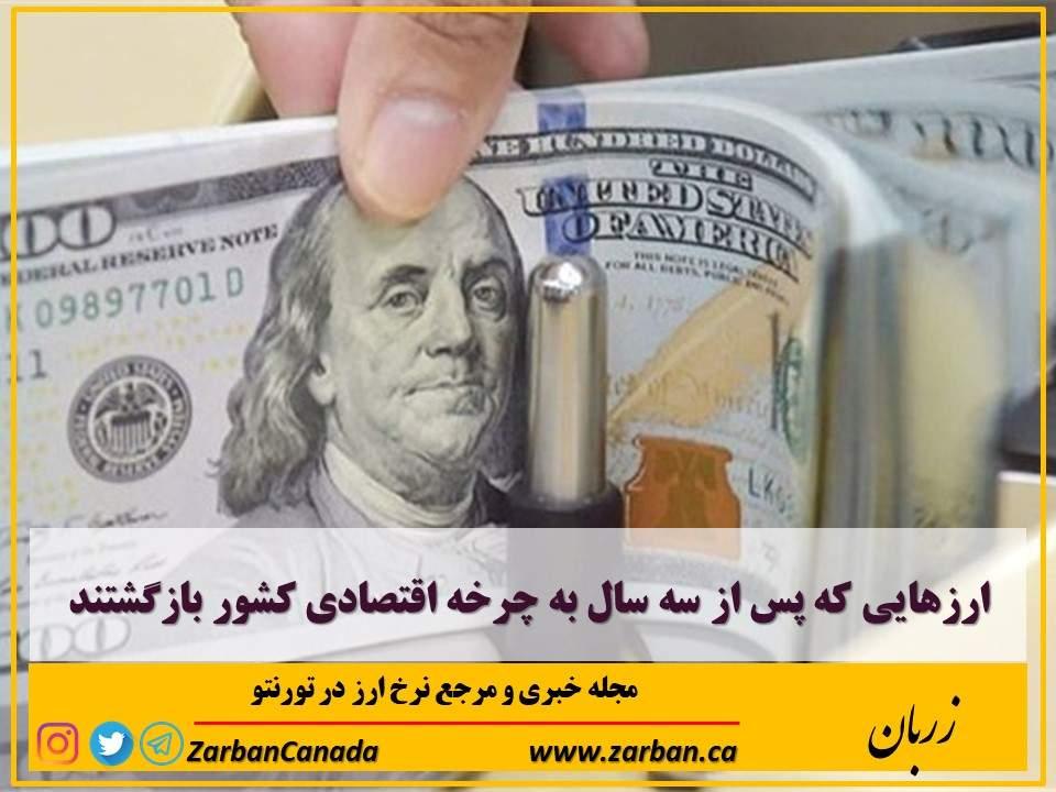 ارزهایی که پس از سه سال به چرخه اقتصادی کشور بازگشتند
