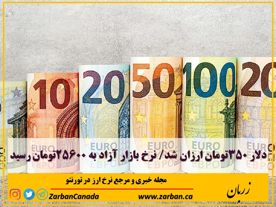 دلار ۳۵۰تومان ارزان شد نرخ بازار آزاد به ۲۵۶۰۰تومان رسید