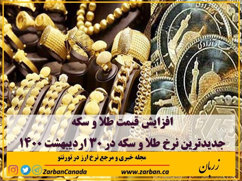افزایش قیمت طلا و سکه در ۳۰ اردیبهشت ۱۴۰۰