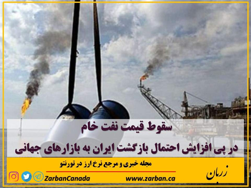 سقوط قیمت نفت خام