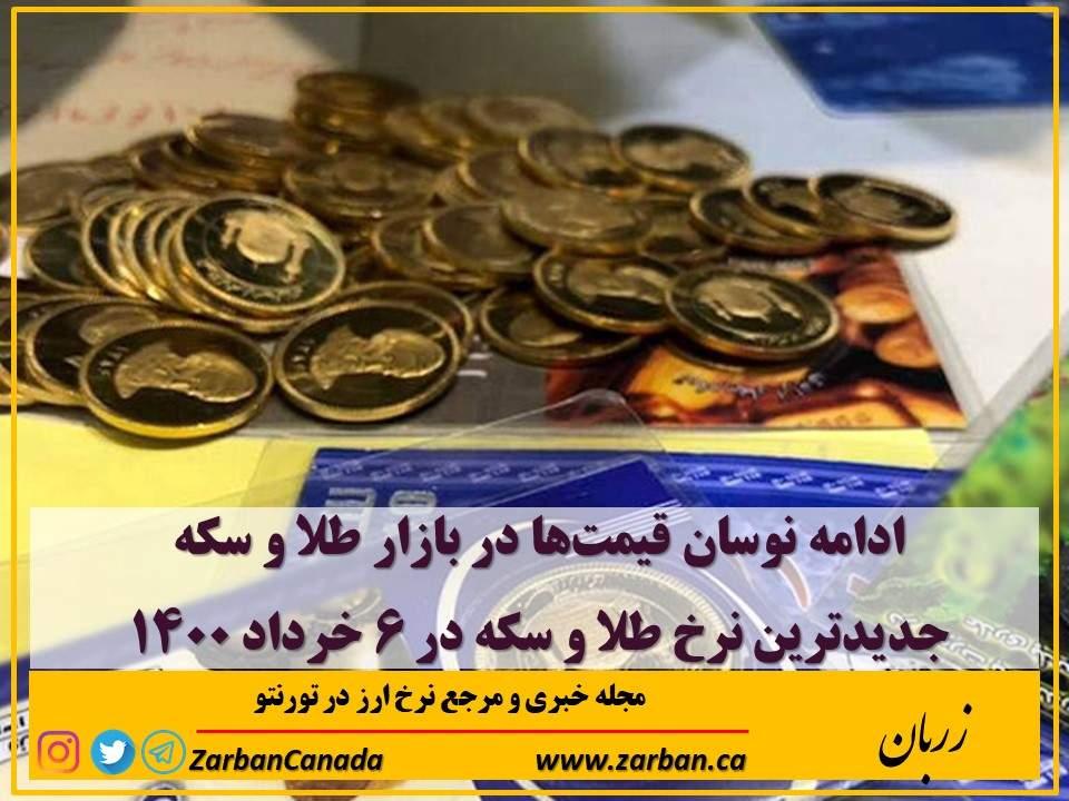 ادامه نوسان قیمتها در بازار طلا و سکه 6 خرداد 1400