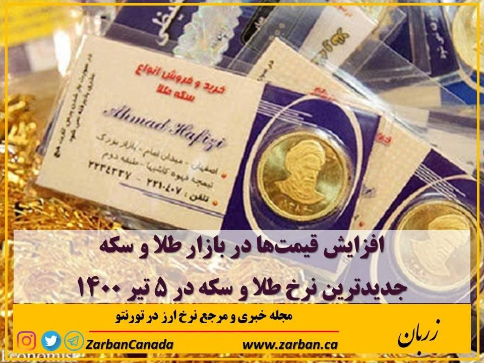 افزایش قیمتها در بازار طلا و سکه در ۵ تیر ۱۴۰۰