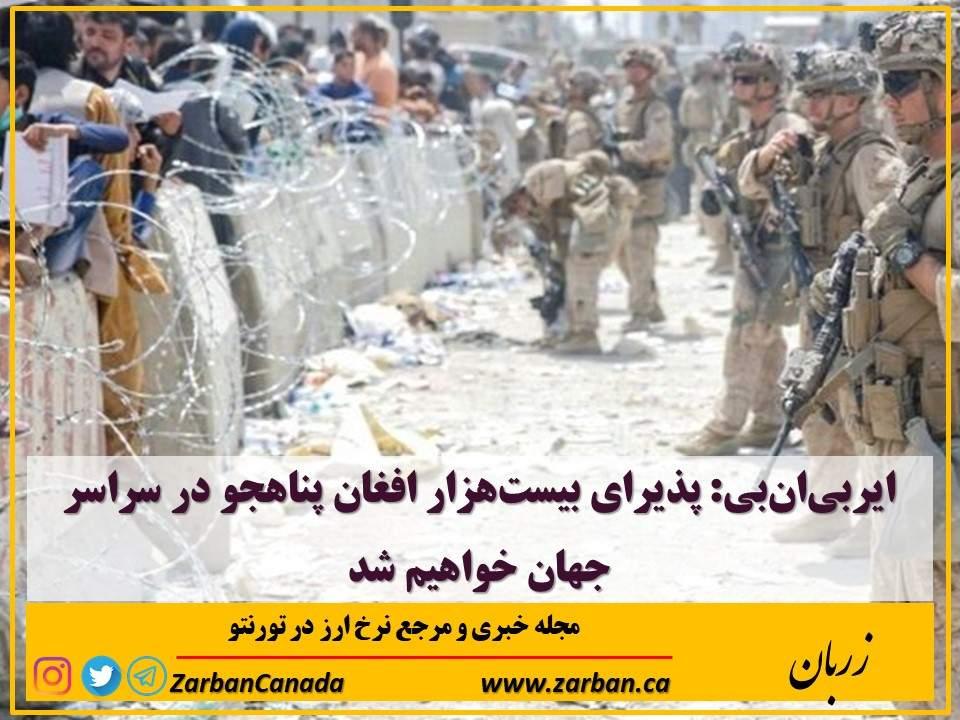 ایربیانبی: پذیرای بیستهزار افغان خواهیم بود