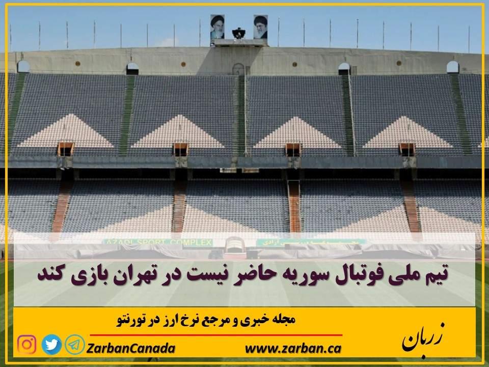 تیم ملی فوتبال سوریه حاضر نیست در تهران بازی کند