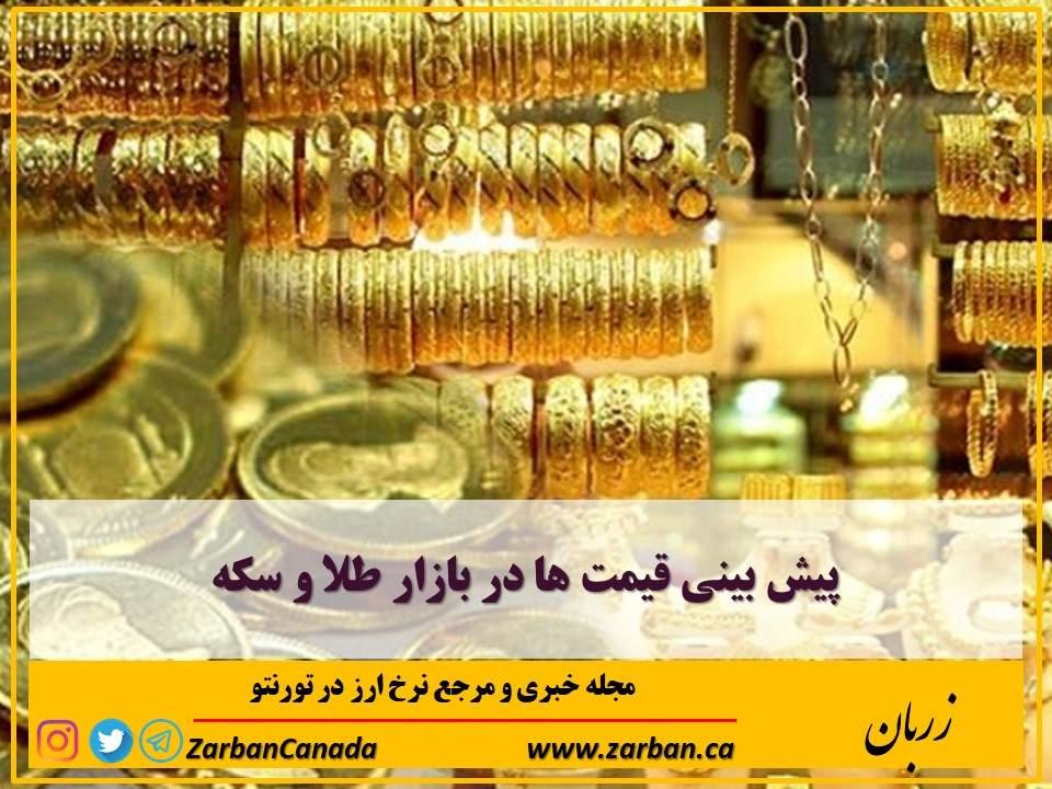پیش بینی قیمت ها در بازار طلا و سکه