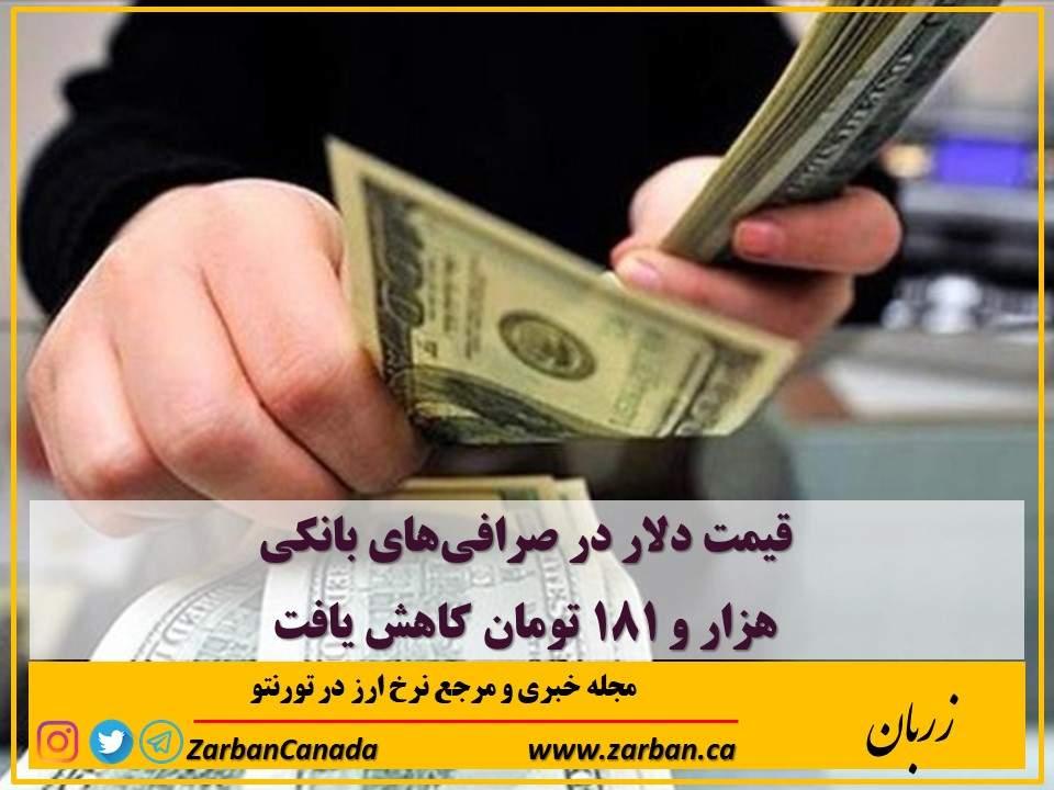 قیمت دلار صرافیهای بانکی 1181 تومان کاهش یافت