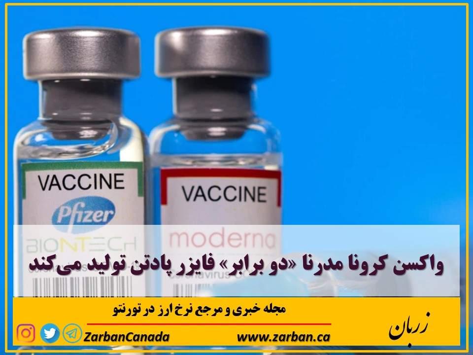 واکسن کرونا مدرنا «دو برابر» فایزر پادتن تولید میکند
