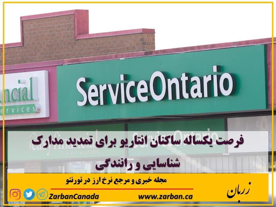 دولت انتاریو برای تمدید مدارک منقضی شده مهلت تعیین کرد