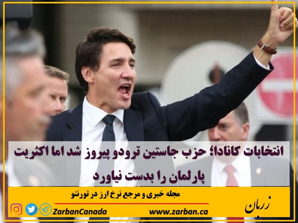 حزب جاستین ترودو در انتخابات کانادا پیروز شد