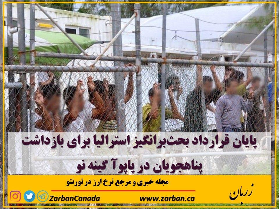 مرکز بازداشت پناهجویان در پاپوآ گینه نو تعطیل میشود